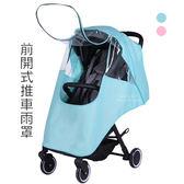 前開式嬰兒車推車防風防雨罩 推車雨罩 推車雨衣