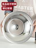 鍋蓋鍋蓋家用不銹鋼炒菜鍋蓋子30/32/34/36cm炒鍋鍋蓋通用鋼化玻璃蓋 JD 【618 大促】