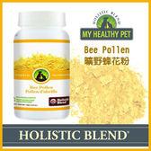 *KING WANG*牧野飛行Holistic Blend《曠野蜂花粉》補充飼料中所缺的營養素-150g