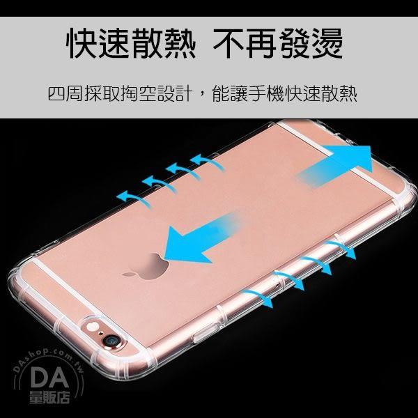 【手配任選3件88折】iPhone 6S plus 四角防摔氣墊 空壓殼 iPhone 5S SE 手機殼 防摔殼 保護殼