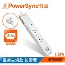 群加 PowerSync 【最新安規款】...