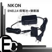 【EC數位】Nikon EN-EL14 假電池變壓器 D5200 D5300 D3200 P7800 P7700 D5500