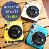 免運【菲林因斯特】 mini 70 mini70 Fujifilm instax 富士拍立得 白 黃 藍 平輸一年保固