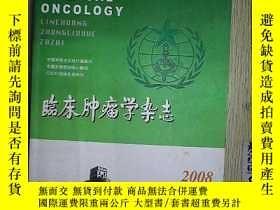 二手書博民逛書店罕見臨牀腫瘤學雜誌2008CSCO年會專刊Y203004
