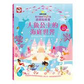孩子最愛555張遊戲貼紙書:人魚公主的海底世界