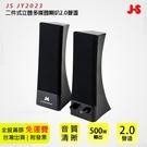保固【JS 淇譽電子】二件式立體多媒體 ...