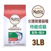 [寵樂子]《Nutro美士》全護營養系列-特級成貓配方(鮭魚+糙米)-3LB / 貓飼料