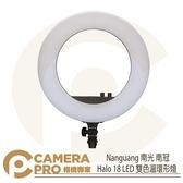 ◎相機專家◎ Nanguang 南光 南冠 Halo 18 LED 雙色溫環形燈 攝影燈 持續燈 補光燈 直播 公司貨