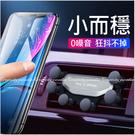 【六點聯動支架】汽車用冷氣出風口手機架 車載空調重力車架 單手感應聯動手機座