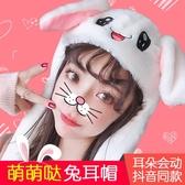 兔耳帽 帽子女冬兔子長耳朵會動的帽子網紅兔子帽兔耳朵帽可愛小兔氣囊帽【快速出貨】
