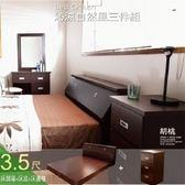 床組【UHO】自然風3.5尺單人三件組(床頭箱+加強床底+床邊櫃)-胡桃