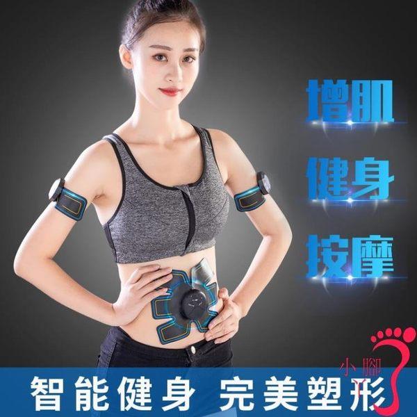 健腹器 健身儀智能充電動腹肌貼懶人收腹機男女家用訓練鍛煉肌肉健身器材