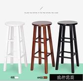快速出貨 吧台椅實木吧椅 黑白巴凳橡木梯凳 高腳吧凳 實木凳子復古酒吧椅時尚凳 【全館免運】