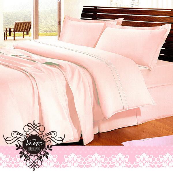 《優雅素色-公主粉》100%精梳純棉☆ 雙人薄床包被套四件組5x6.2尺 ☆台灣製作