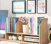 書架簡易桌上學生用省空間辦公桌兒童置物架簡約現代小書桌面收納 st1912『伊人雅舍』
