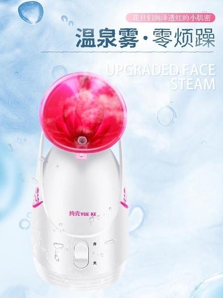熱噴小蒸臉器家用蒸汽補水噴霧器臉部美容儀機納米保濕面儀器 童趣