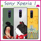 Sony Xperia 1 6.5吋 情侶款手機殼 彩繪磨砂保護套 黑邊手機套 搞怪背蓋 個性保護殼 軟殼後蓋