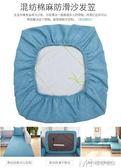 組合沙發套子海綿坐墊套罩靠背套巾四季布藝棉麻防滑沙發笠套     瑪奇哈朵