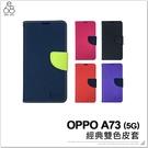 OPPO A73 5G 雙色經典手機皮套 手機殼 保護殼 簡約 素色 皮套 卡片收納 翻蓋 防摔 支架 皮套