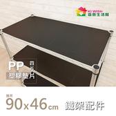 收納 90x46cm 塑膠透明墊片PP 板4 片組鐵架儲物架層架置物架鐵力士架 【KIWISH 】
