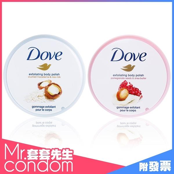 Dove 身體磨砂膏 夏威夷果油與米萃/紅石榴籽與乳木果油 多芬【套套先生】小紅書/去角質/冰淇淋