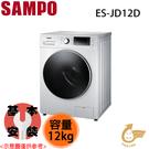 【SAMPO聲寶】12KG 洗脫滾筒變頻洗衣機 ES-JD12D 含基本安裝 免運費