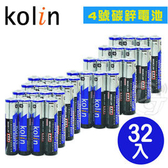 《一打就通》KOLIN歌林環保碳鋅電池4號AAA (32入)