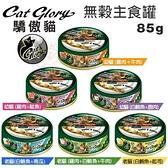 *KING*【24罐組】Cat Glory驕傲貓 無穀幼貓/老貓主食罐85g‧採用人食用等級魚肉‧貓罐頭