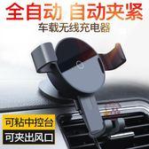 車載無線充電器iphoneX蘋果x三星S8S9手機QI快充8p汽車支架通用型·樂享生活館