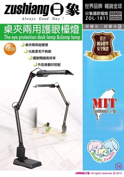 淘禮網 ZOL-1811 日象桌夾兩用護眼檯燈 -優視系列