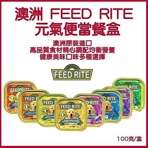 *WANG *【24盒】澳洲原裝 FEED RITE 元氣便當100g/盒
