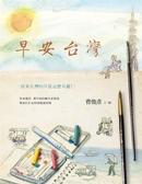 (二手書)早安台灣