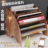 扇形資料架 A4檔架木質多層辦公桌面收納檔案分類架資料架書架【七夕情人節】
