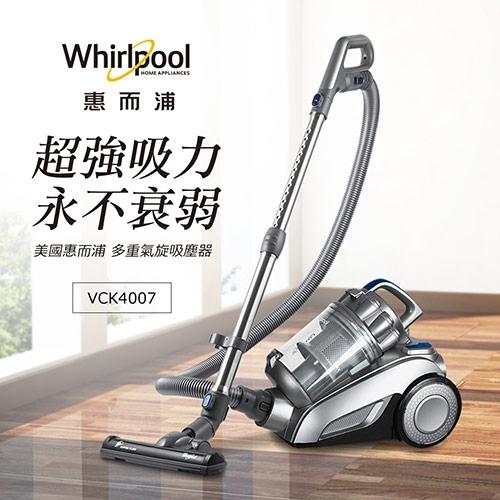 【南紡購物中心】【Whirlpool惠而浦】550W多氣旋無集塵袋吸塵器 VCK4007