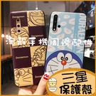 (送掛繩)三星Note10+ Note8保護殼 S10+ S10 S10e全包邊軟殼 S9 S9+ S8 S8+浮雕彩繪Note9手機殼 卡通殼