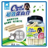 【力奇】酷司特 超效潔齒骨-牛奶風味 -長支(8cm) 1000g-530元 限3罐可超取 (D001F06)