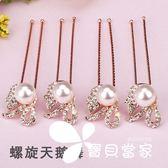 韓國珍珠水鉆發插發夾盤發器 新娘插針發飾u型夾水晶發簪子小卡子