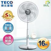 [快速] TECO東元 iFans 16吋DC直流微電腦智慧溫控立扇電扇 XA1684BRH DC扇 節能 電風扇