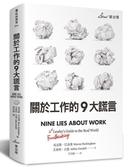 關於工作的9大謊言【城邦讀書花園】