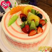 【波呢歐】酸甜草莓雙餡鮮奶蛋糕(8吋)