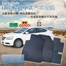 PackyPoda 日產暢銷車款汽車踏墊 (4片入/組)【亞克】