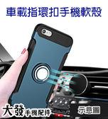 華為 Nova 3e 雙色磁吸車載 隱形指環扣手機殼 全包內矽膠外硬殼 拼色手機殼 手握工學設計 保護殼