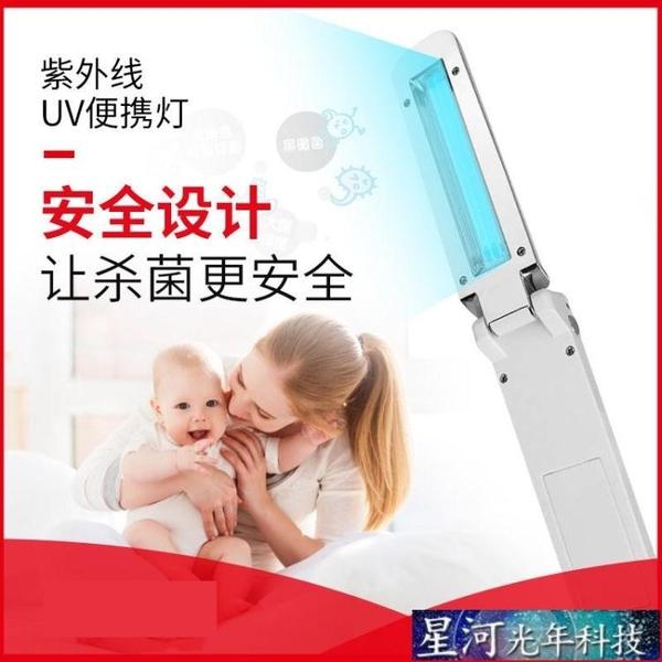 消毒棒 紫外線燈殺菌燈小型便攜家用手持除螨幼兒園臭氧迷你UV移動消毒燈 星河光年