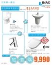 【麗室衛浴】日本INAX 超值組合優惠專...