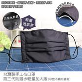 改良加大 可水洗 -《可拆洗-台灣製第三代輕量防潑水手工布口罩(可換濾材)加大版》-台客嚴選
