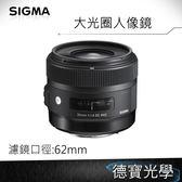 SIGMA 30mm F1.4 DC Art 恆伸公司貨 刷卡分期零利率 德寶光學