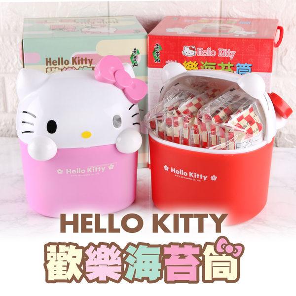 【愛上新鮮】Hello Kitty海苔歡樂筒任選2筒(甜心粉/歡樂紅)