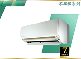 《Panasonic 國際》QX 冷專 變頻壁掛1對1 CS-QX80FA2/CU-QX80FCA2 (安裝另計)