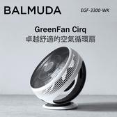 BALMUDA 百慕達 GreenFan Cirq 14吋DC直流循環扇 EGF-3300-WK