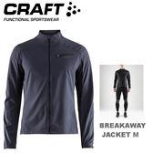 【速捷戶外】瑞典CRAFT 1905826 男輕量防風防潑水外套(灰藍), 跑步 單車 野跑 馬拉松 夜跑